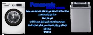 توكيل-صيانة-غسالات-باناسونيك-بمصر