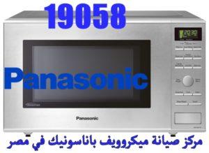 رقم-صيانة-باناسونيك-للميكروويف-المعتمد-في-مصر
